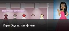 Игры Одевалки  флеш