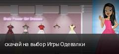 скачай на выбор Игры Одевалки
