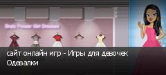 сайт онлайн игр - Игры для девочек Одевалки