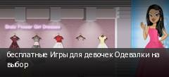 бесплатные Игры для девочек Одевалки на выбор