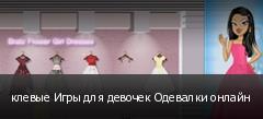 клевые Игры для девочек Одевалки онлайн