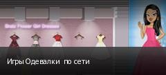 Игры Одевалки  по сети