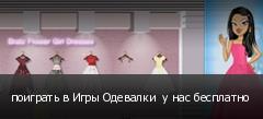 поиграть в Игры Одевалки  у нас бесплатно