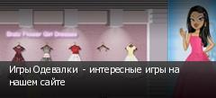 Игры Одевалки  - интересные игры на нашем сайте