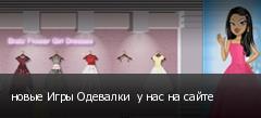 новые Игры Одевалки  у нас на сайте