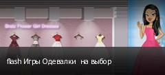 flash Игры Одевалки  на выбор