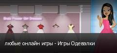 любые онлайн игры - Игры Одевалки