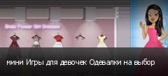 мини Игры для девочек Одевалки на выбор