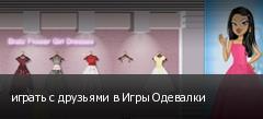 играть с друзьями в Игры Одевалки
