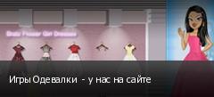 Игры Одевалки  - у нас на сайте
