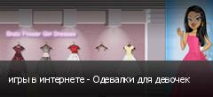 игры в интернете - Одевалки для девочек