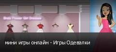 мини игры онлайн - Игры Одевалки