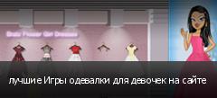 лучшие Игры одевалки для девочек на сайте
