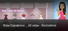 Игры Одевалки  , 3d игры - бесплатно
