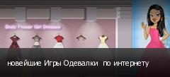 новейшие Игры Одевалки  по интернету