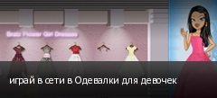 играй в сети в Одевалки для девочек