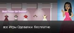 все Игры Одевалки  бесплатно