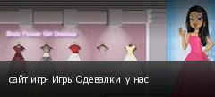 сайт игр- Игры Одевалки  у нас