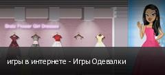 игры в интернете - Игры Одевалки