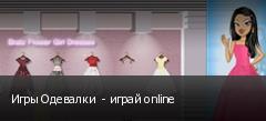 Игры Одевалки  - играй online