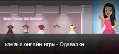 клевые онлайн игры - Одевалки