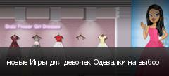 новые Игры для девочек Одевалки на выбор
