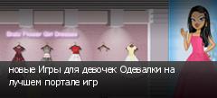 новые Игры для девочек Одевалки на лучшем портале игр