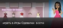 играть в Игры Одевалки  в сети