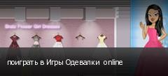 поиграть в Игры Одевалки  online