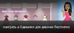 поиграть в Одевалки для девочек бесплатно