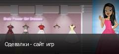 Одевалки - сайт игр