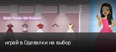 играй в Одевалки на выбор