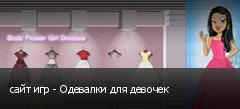 сайт игр - Одевалки для девочек