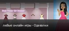 любые онлайн игры - Одевалки