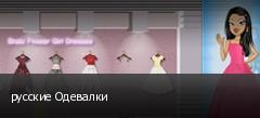 русские Одевалки