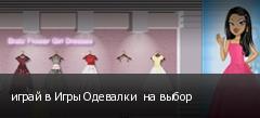 играй в Игры Одевалки  на выбор