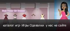 каталог игр- Игры Одевалки  у нас на сайте