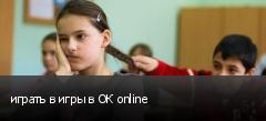 играть в игры в ОК online