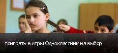 поиграть в игры Одноклассник на выбор