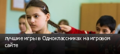 лучшие игры в Одноклассниках на игровом сайте