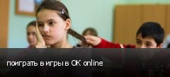 поиграть в игры в ОК online