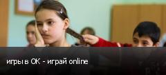 игры в ОК - играй online