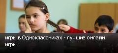 игры в Одноклассниках - лучшие онлайн игры