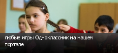любые игры Одноклассник на нашем портале
