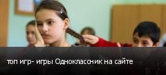 топ игр- игры Одноклассник на сайте