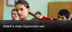 играй в игры Одноклассник