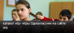 каталог игр- игры Одноклассник на сайте игр