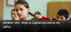 каталог игр- игры в Одноклассниках на сайте