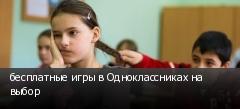 бесплатные игры в Одноклассниках на выбор