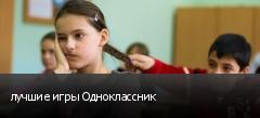 лучшие игры Одноклассник